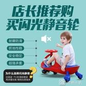 扭扭車1-3歲寶寶車子溜溜車萬向輪防側翻搖擺玩具滑滑妞妞車 YXS交換禮物
