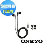 ONKYO 入耳式耳機E300MB 黑色