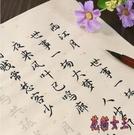小楷毛筆字帖 初學者書法臨摹練字描紅宣紙...