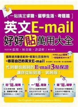 英文E-mail好好貼萬用大全:一貼搞定求職、留學生活、考題篇(1書+1光碟)