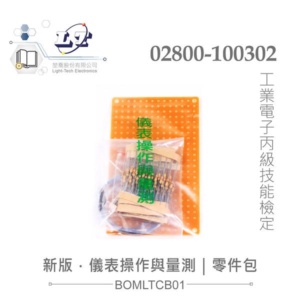 『堃邑Oget』丙級技術士技能檢定 工業電子 儀錶操作與量測 全套零件包+電路板
