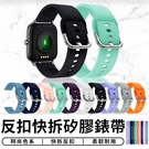 【台灣現貨 D004】反扣快拆矽膠錶帶 20mm 智能手錶 DW 三星 CK 蘋果 華為 米動 小米