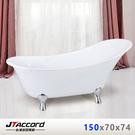 【台灣吉田】850-150 古典造型貴妃獨立浴缸150x70x74cm