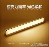 鏡前燈 免打孔led浴室衛生間化妝燈鏡燈壁燈北歐簡約現代鏡柜燈igo  潮流前線