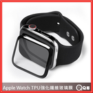 Apple watch TPU 強化纖維玻璃膜 蘋果手錶 [P67] 保護膜 保護貼 watch 全覆蓋 玻璃貼