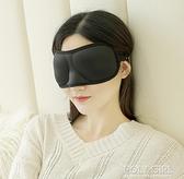 3D立體遮光睡眠眼罩 男女通用學生午休睡覺助眠夏季輕薄透氣韓版  秋季新品