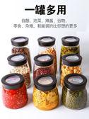 玻璃瓶子密封罐家用帶蓋有蓋廚房透明雜糧奶粉茶葉收納儲物罐套裝 格蘭小舖