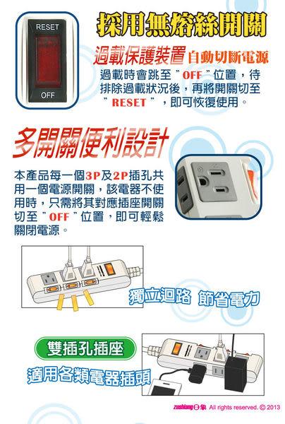 【艾來家電】【刷卡分期零利率+免運費】ZOW-5461-06日象6座4切安全延長線(3P)