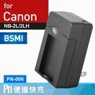 Kamera Canon NB-2L,2LH 電池充電器 替換式卡座 EXM PN ZR850,ZR900,ZR930,ZR950,ZR960 (PN-006)