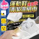 現貨 快速出貨【小麥購物】運動鞋清潔濕紙巾 白鞋濕紙巾 清潔巾 擦鞋神器 擦鞋濕紙巾【G237】