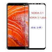 【9H 全膠滿版】NOKIA 3.1 NOKIA 3.1 Plus NOKIA 7 Plus 手機螢幕鋼化玻璃保護貼 玻璃貼 螢幕貼