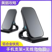無線充電器適用iPhone x/xs/xr/xs max手機通用桌面式手機座充車載支架 名購新品