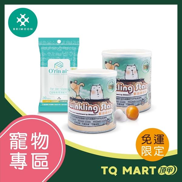 Twinkling Star 鱉蛋爆毛粉 100G(小瓶)X2+O'rin air寵物環境除臭濕紙巾X1包(20抽) 免運組【TQ MART】