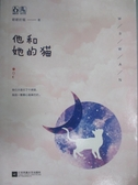 【書寶二手書T3/一般小說_OPV】他和她的貓_唧唧的貓