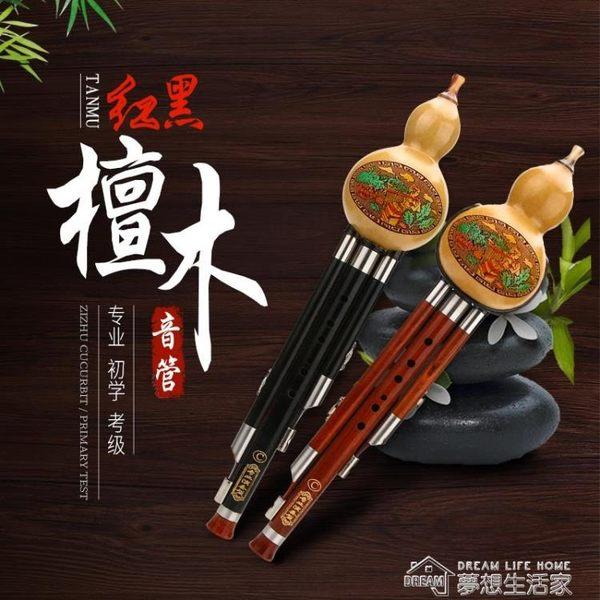 天然防摔葫蘆絲紅木專業演奏型c調降bGFA小D調樂器成人學生初學者YYJ  夢想生活家