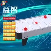 冰球桌 兒童空氣球臺帶電氣懸式桌上冰球機桌面冰球生日禮物XW 快速出貨