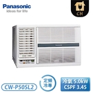 [Panasonic 國際牌]7-8坪 窗型定頻冷專空調-左吹 CW-P50SL2