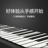 手卷鋼琴88鍵加厚專業版MIDI鍵盤家用成人初學者學生便攜式電子琴