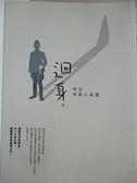 【書寶二手書T5/一般小說_A4L】迴身:妍音短篇小說選_妍音