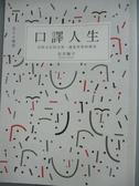 【書寶二手書T7/溝通_OSU】口譯人生-在跨文化的交界,窺看世界的精采_長井鞠子