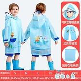 兒童可愛雨衣小孩雨衣雨披男女童大帽檐寶寶防護雨衣【奇趣小屋】