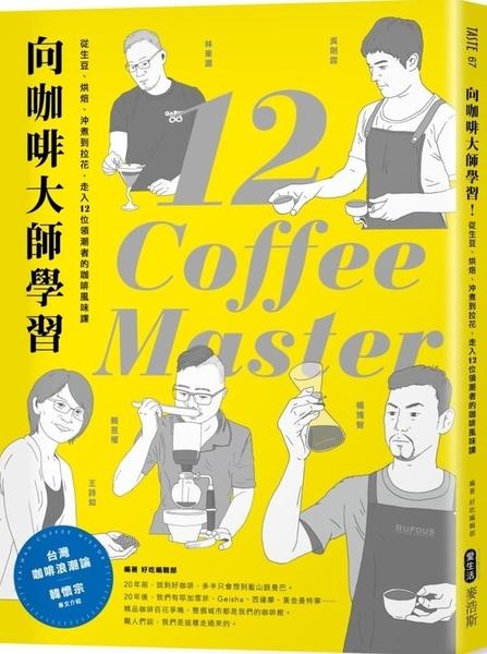 向咖啡大師學習!從生豆、烘焙、沖煮到拉花,走入12位領潮者的咖啡...【城邦讀書花園】
