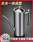 304不銹鋼油壺家用廚房油罐壸裝醬油瓶歐式防漏調料瓶大容量 伊蘿