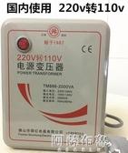 變壓器 正品舜紅2000W日本美國電飯煲變壓器220v轉110v轉220v電源轉換器 雙12