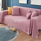 北歐簡約全蓋通用萬能沙發套罩網紅沙發巾全包沙發布單沙發墊蓋布 設計師生活百貨