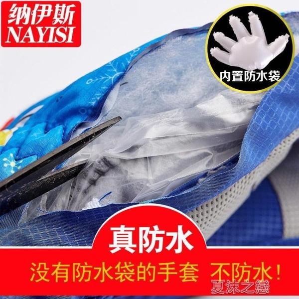 兒童滑雪手套 手套兒童小孩女童男童分指滑雪手套加厚防寒防水 快速出貨