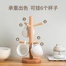 物鳴杯架水杯倒掛瀝水架家用創意放杯子的架子茶杯收納架置物架 小時光生活館