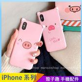立體卡通小豬 iPhone XS Max XR i7 i8 i6 i6s plus 手機殼 可愛豬 粉色少女豬 保護殼保護套 防摔軟殼