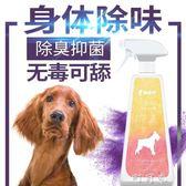 寵物除味劑狗狗除臭殺菌貓去異味噴霧劑除狗味消毒液尿味祛味香水 盯目家