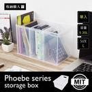 【收納職人】Phoebe菲比輕巧透明收納盒系列(L)/H&D東稻家居