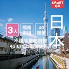 【SMART GO】日本上網卡 3天 無限流量吃到飽 Softbank電信 4G上網 吃到飽上網SIM卡 網路卡 漫遊卡