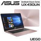 ASUS 華碩 UX430UN-0182C8250U 玫瑰金 加送3年防毒