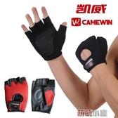 凱威健身手套男士運動手套女器械訓練啞鈴防滑護手掌半指護腕夏季 交換禮物 免運