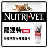 【力奇】寵達特 貓用骨骼關節保健營養膏3oz(89ml)-370元 可超取(F002B01)