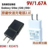 【全新款】三星 S10 S10+ S10e 極速充電頭 9V=1.67A【原廠旅充頭】S8 S8+ S9 S9+ Note8 C9P S7 edge A8+
