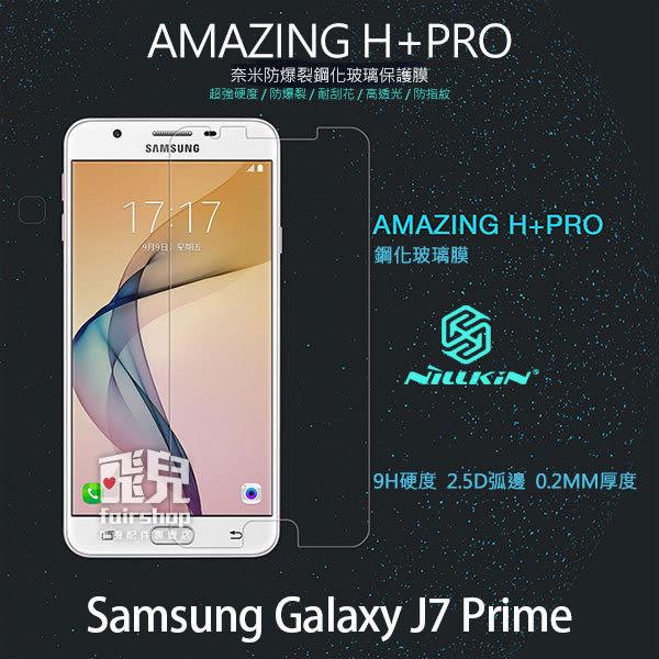 【飛兒】NILLKIN Samsung J7 Prime Amazing H+Pro 防爆鋼化玻璃貼 玻璃膜 (K)