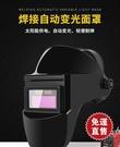電焊面罩自動變光燒焊帽眼鏡頭戴式防護罩全臉部面卓氬弧焊工專用【全館免運】