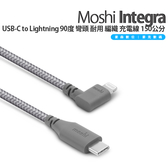 Moshi Integra USB-C to Lightning 90度 彎頭 耐用 編織 充電線 150公分