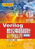 (二手書)Verilog數位電路設計-範例寶典(基礎篇)