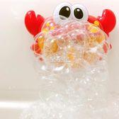 韓國寶寶洗澡泡泡機沐浴玩具泡泡制造機螃蟹益智早教玩水玩具