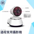 MET-VP380 監護寶_遠程家用攝影機