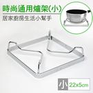 【巧夫人時尚通用爐架22cm】專利設計 ...