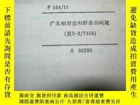 二手書博民逛書店大16開英文版罕見PROBLEMS IN THE GENERAL