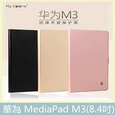 HUAWEI 華為 MediaPad M3(8.4吋) 純色系列 側翻皮套 支架 全包 防摔 輕薄 平板套 平板皮套