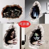 萬聖節裝飾 萬圣節裝飾品恐怖3D立體墻貼鬼節嚇人氣氛場景布置道具墻上鬼貼畫