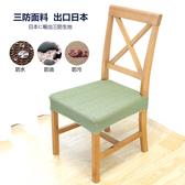 椅子套罩家用現代簡約彈力防水四季通用凳子套坐面餐椅套椅子套